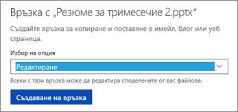"""Изберете """"Редактиране"""", за да позволите на други хора да редактират вашия файл"""