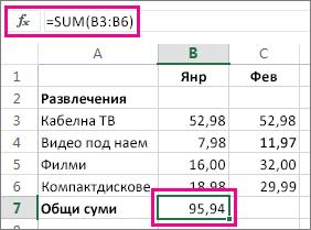 """Пример за """"Автосумиране"""", показващ резултат"""