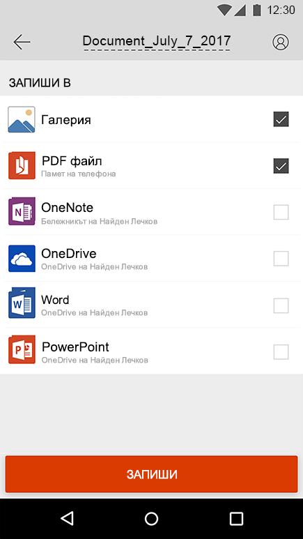 Екранна снимка на функцията за експортиране в Office Lens за Andorid.