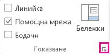 Местоположение на иконата за стартиране на диалоговия прозорец