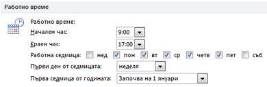 Раздел ''Работно време'' в диалоговия прозорец ''Опции за Outlook''