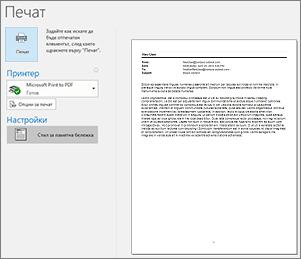 Визуализация на печата на имейл съобщение на Outlook