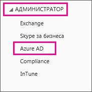 Показва менюто за администратори на Office 365. Изберете третата опция, която е Azure AD.
