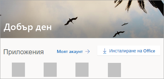 Екранна снимка на началната страница на Office.com, след като влезете