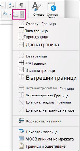 В раздела Начало щракнете върху граници, за да добавите или промените границите в избрания текст.