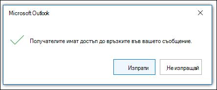 Outlook ще ви уведоми, когато завърши проверката на връзките ви.