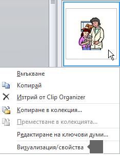 """Използвайте командата """"Визуализация/свойства"""", за да видите по-голяма версия на изображението и повече информация за картината."""