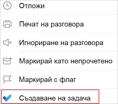 Показва опциите за поща