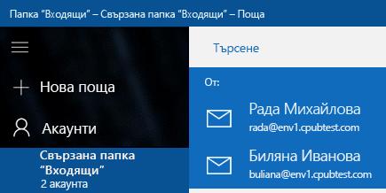 Изберете вашия акаунт, за да изпратите ново съобщение