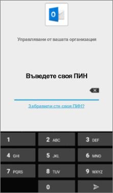 Въведете ПИН код на устройството си с Android за достъп до приложенията на Office.
