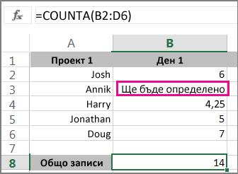 Функцията CountA с избор на диапазон