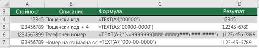 Специални формати за функцията TEXT