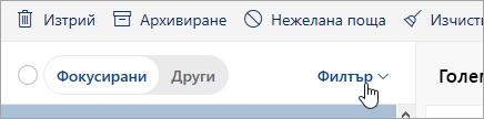 """Екранна снимка на бутона """"Филтриране"""""""
