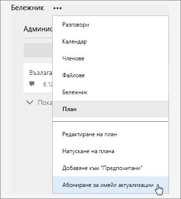 """Екранна снимка на списъка """"Още"""" с активно """"Абониране за имейл актуализации""""."""