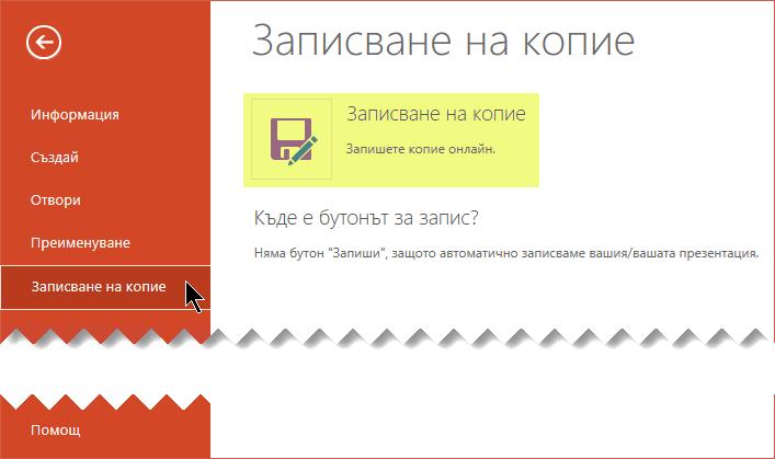 Командата записване на копие записва файла онлайн в OneDrive за бизнеса или SharePoint
