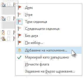 Командата ''Добавяне на напомняне'' в контекстното меню на флаг в ''Задачи''