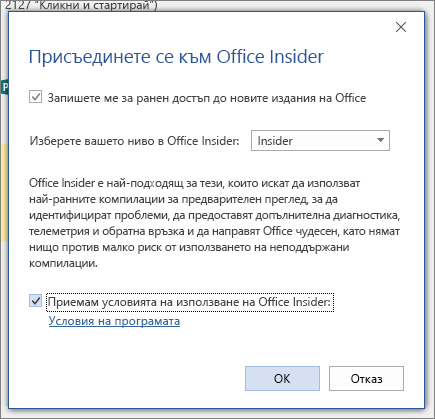 """Диалогов прозорец """"присъединяване към Office Insider"""""""