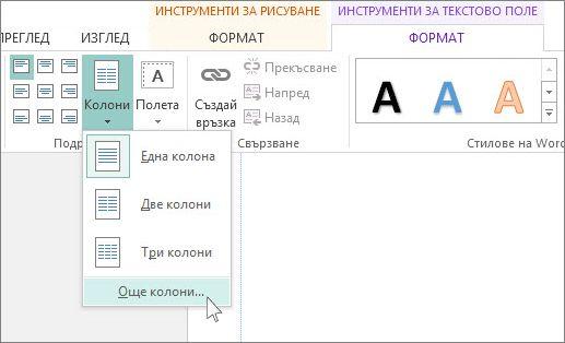 Разредка между колоните в ''Инструменти за текстово поле''