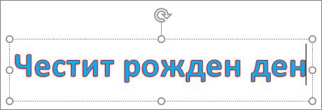 WordArt с приложено запълване на текста и цвят на контура