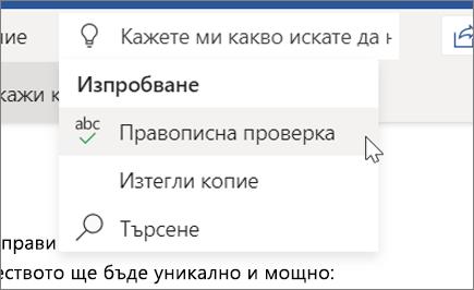"""""""Кажи ми"""" в Word Online"""