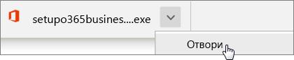 Бърз старт за служители: Изтегляне за Chrome