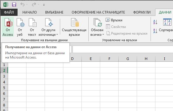 Импортиране на данни от Access