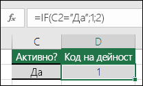 """Клетка D2 съдържа формула =IF(C2=""""Да"""";1;2)"""