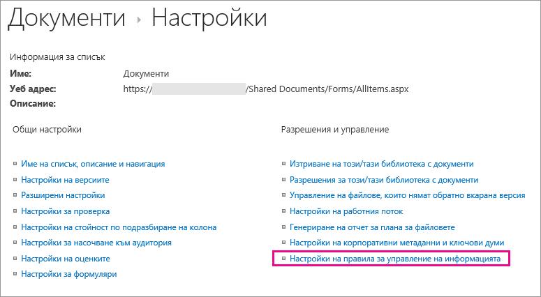 Връзка към правилата за управление на информацията на страницата за настройки за библиотека с документи