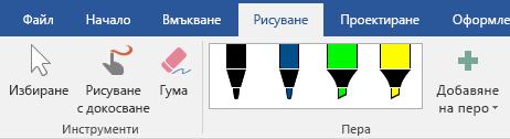 """Пера и маркери в раздела """"Рисуване"""" на Office 2016"""