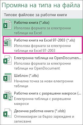 Формат на работна книга на Excel 97-2003