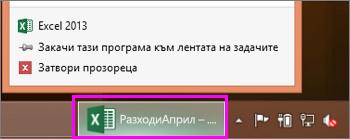 лента на задачите с икона на работна книга на Excel