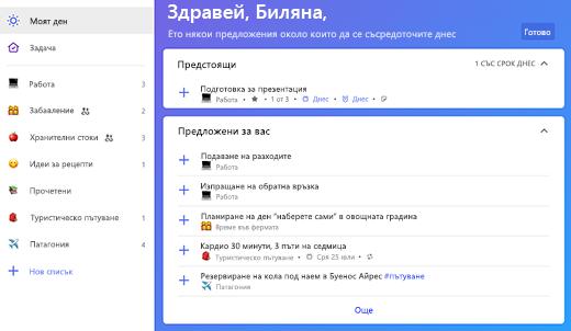 Екранна снимка, показваща предложения за My Day