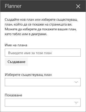 Планиране на уеб частта инструменти
