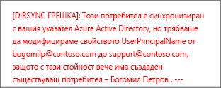 Подробности за грешка при синхронизиране на справочен указател на потребител
