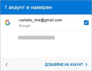"""Докоснете """"Добавяне на акаунт"""", за да добавите своя акаунт за Gmail към приложението"""