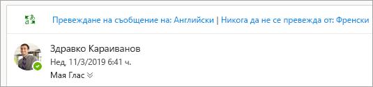 Екранна снимка на подканата за превеждане на съобщение