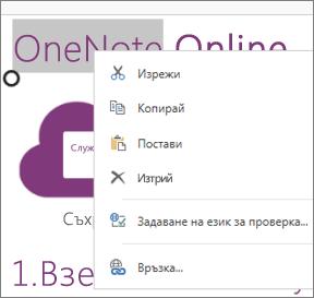 Контекстно меню в OneNote Online на сензорно устройство