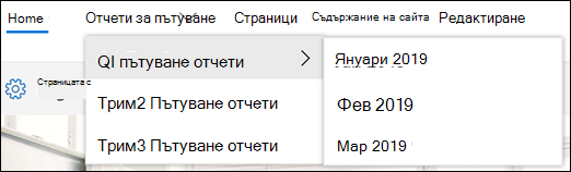 Пример за каскадно меню на SharePoint