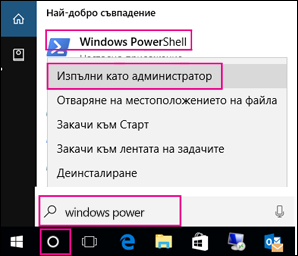 Powershell_C3_2017102174845
