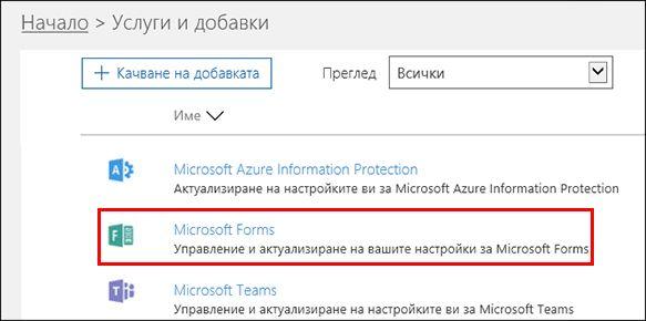 Настройки за администриране на формуляри на Microsoft