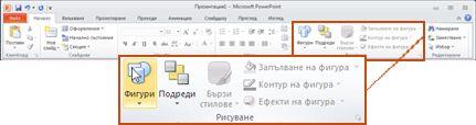 разделът ''начало'' в powerpoint 2010, преглед на групата ''рисуване''.