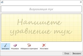 Вмъкване на ръкописно уравнение с помощта на полето за контрола за математическо въвеждане в PowerPoint