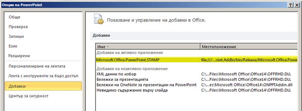 Опции на PowerPoint, добавете Ins Добавяне на екрана с печат в осветена