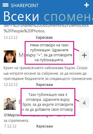 Екранна снимка на броя на отговорите в iOS приложение SharePoint Newsfeed