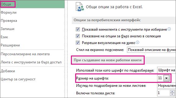 """""""Опции"""" в диалоговия прозорец """"Общи"""""""