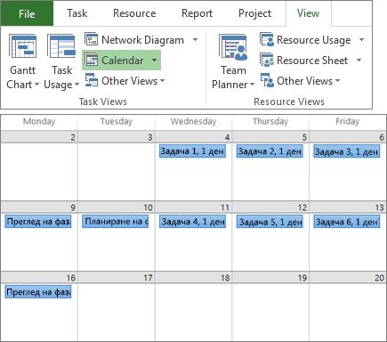 "Комбинирана екранна снимка на групите ""Изгледи на задачи"" и ""Изгледи на ресурси"" в раздела ""Изглед"" и план на проект в изгледа на календар."