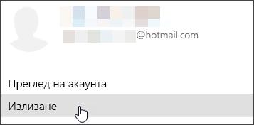 """Екранна снимка, показваща """"Изход"""" от падащия списък """"Моите акаунти"""""""
