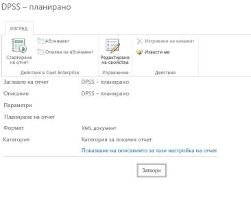 прилагане на потребителски филтър за показване на стойности под определен критерий