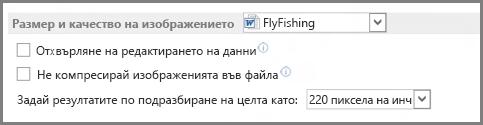 Опции за размер и качество на изображението в Word 2013