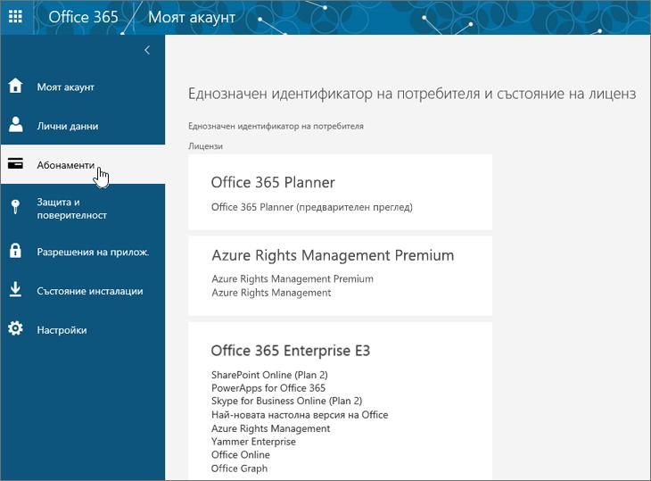 """Страница """"Абонаменти за Office 365"""""""